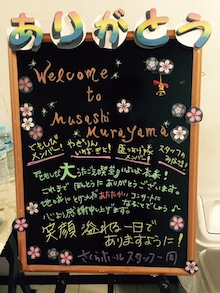 武蔵村山歓迎ボード