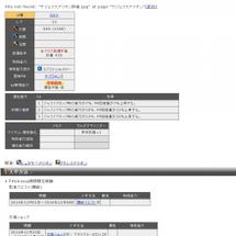 es限定☆13カタナ…