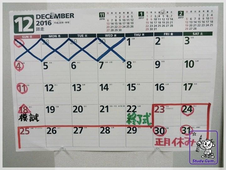 12.1カレンダー