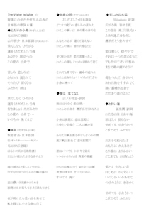 The Water歌詞