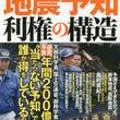 書籍「地震予知利権の…