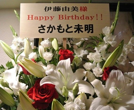 由美ママ誕生日2016 未明さんより花