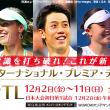 【テニス錦織圭!!I…