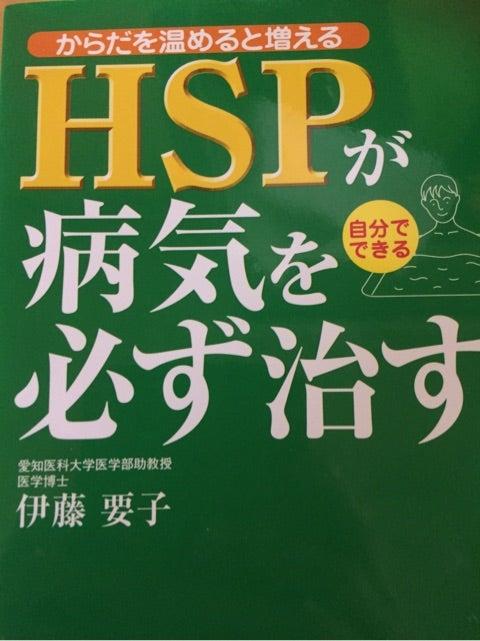 HSPが病気を必ず治す(本)