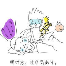 【絵日記】2度目キタ…