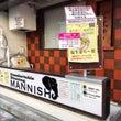塩生姜らー麺専門店マ…