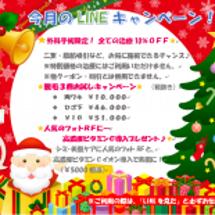 ♪12月LINEキャ…