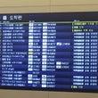 またまた羽田空港国際…
