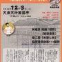 12/3(土)繁昌亭…