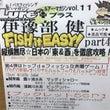 FISH it EA…