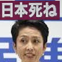 「日本死ね」は民進党…