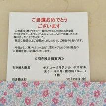 12/1 初荷♡当選…
