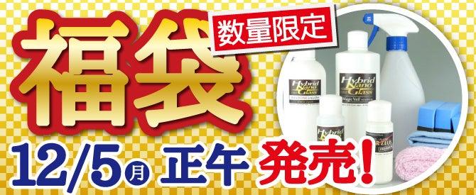 新商品多数のプレミアム福袋12/5発売!