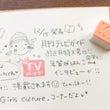 【取材】12/15発…