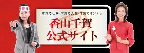 香山千賀公式ウェブサイト