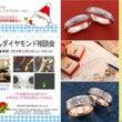 京都で指輪探し♡明日…