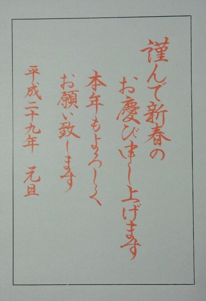 年賀状 筆ペン