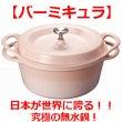 バーミキュラの炊飯器…
