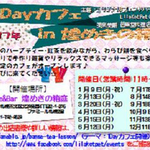 1Dayカフェ in…