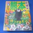 熊本応援するモン 熊…