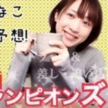 【調教予想動画UP!…