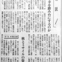 読売新聞・社説:カジ…