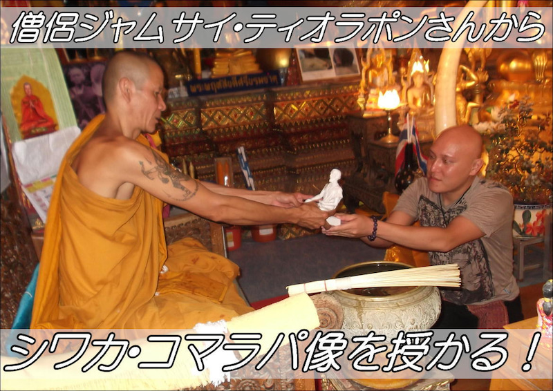 僧侶ティオラポン氏からシワカコマラパ像授かる!1