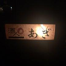 中目黒「酒人あぎ」