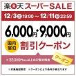 最大9,000円割引…