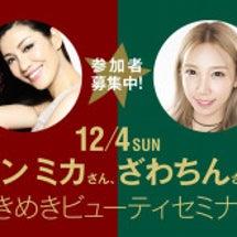 12月4日、大阪イベ…
