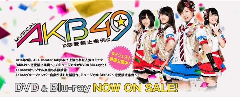 ミュージカル『AKB49~恋愛禁止条例~』