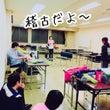 お稽古〜♪