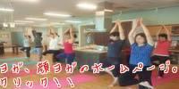 ヨガビューティフローヨガ横浜鶴ヶ峰