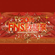 FNS歌謡祭★201…