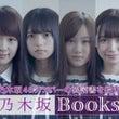 乃木坂Books  …