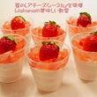 苺のレアチーズムース…