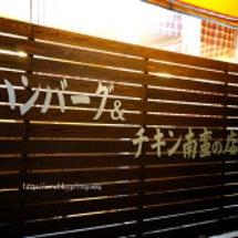 洋食kitchen …
