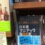 日本酒マニアックBO…