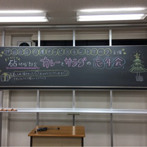 【平成28年12月3…