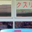 小田原の海沿いのタン…