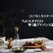2017【1月スター…