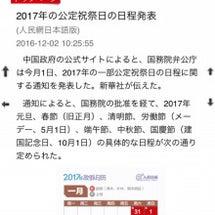 【政府発表】2017…