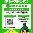 LINE@始めました…