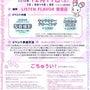12/10発売♡コラ…