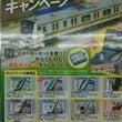 【鉄道模型】KATO…