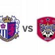 セレッソ大阪 VS …