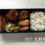 お弁当記録☆10月分…
