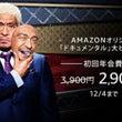 Amazonプライム…