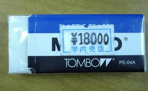鮭茶漬けが1500円。食べますか?