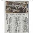 北海道新聞と函館新聞…